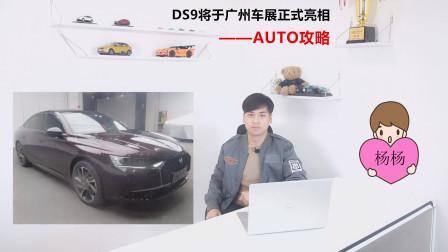 DS9将于广州车展正式亮相