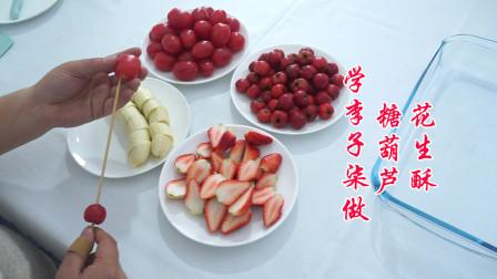 李子柒做的糖葫芦和花生酥好吃吗?89网购麦芽糖,自己动手制作