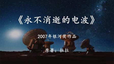 国产科幻小说《永不消逝的电波》茫茫宇宙中,哪里才是人类最终的归宿
