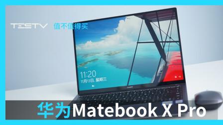打破传统笔记本的桎梏-华为Matebook X Pro Linux版 2019款【值不值得买第389期】