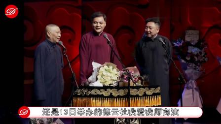 相声迎来大发展:姜昆世界巡演新加坡站,德云商演一票难求登热搜