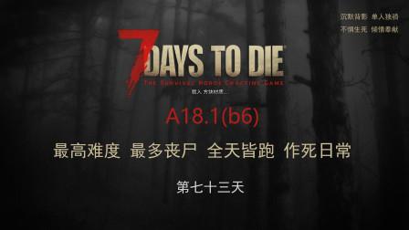 七日杀A18最高难度日常第73期(工地建材还是蛮多的)