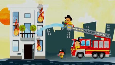 小小消防站 勇敢的消防员 消防车 消防直升飞机 紧急救援任务 陌上千雨解说