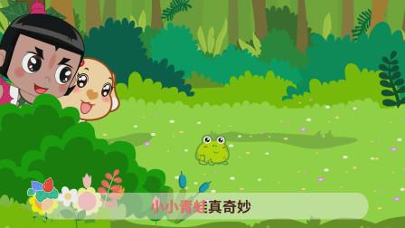 葫芦娃儿歌:小青蛙 小青蛙真可爱,害虫跑不掉,植物哈哈笑