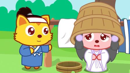 猫小帅故事 第577集 木桶姑娘