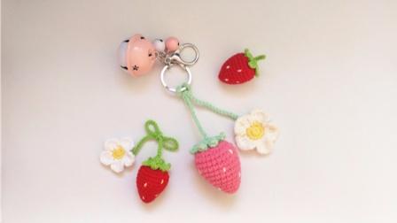 【90集】草莓+花晓小惜钩针挂件玩偶毛线编织钩针手工DIY编织方法视频