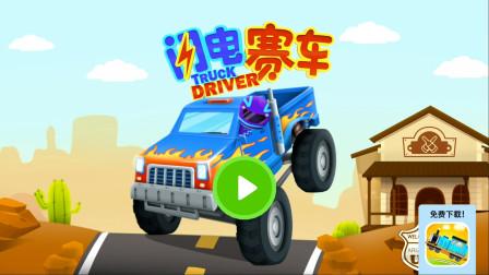 小恐龙迪诺和工程车 第一季 组装和驾驶消防车和皮卡车