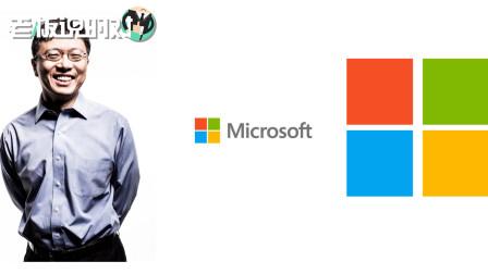 """""""微软的中国先生""""沈向洋宣布离职!美科技巨头或再无华人高管"""