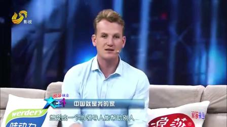 老外在中国:美国小伙努力学汉语,想定居中国,却在飞机上被大妈一句话吓到