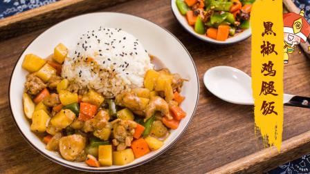 完爆快餐店黑椒鸡腿饭,米饭拌上香香麻麻的黑椒酱汁!香绝了!