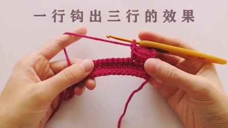 钩针编织实用小技巧一行钩出三行的效果编法视频