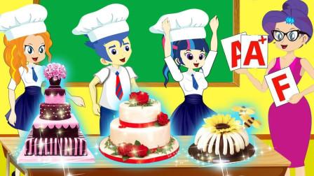 阿坤做魔法蛋糕 紫悦也想吃一口 小马国女孩游戏