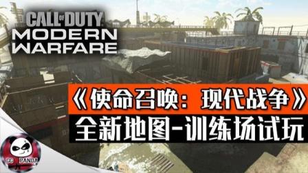 《使命召唤16:现代战争》新地图训练场Shoot house试玩!有内味儿了!