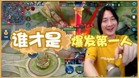 张大仙:跟我这个英雄比爆发,猴子算什么!我才是爆发第一人!