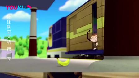 小砾用铲子运香蕉,结果掉下了一根香蕉,被小猴子拿走了