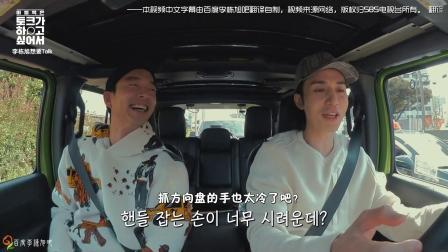 【李栋旭】20191115《李栋旭想要talk》E01预告-【中字】