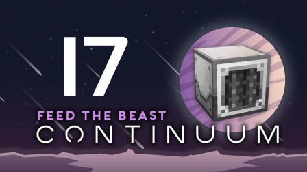 我的世界《FTBContinuum Ep17 屠宰机》Minecraft多模组生存实况视频 安逸菌解说