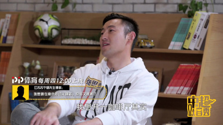 《中超吐口秀》21期花絮:张思鹏开火锅店黄了,想试试洗浴中心?
