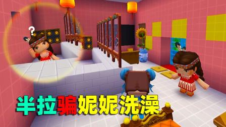 迷你世界:半拉为了让妮妮变好,把恶魔骗进坑里,用天使药水泡澡