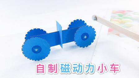 用纸做个科学小手工,磁动力小车,能隔空控制的玩具