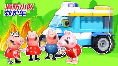 积木动画:佩奇乔治遇火灾 布鲁可小队开救护车施救