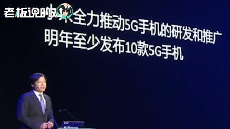 雷军谈5G手机:明年至少推出10款!2000块钱以上的都将是5G手机