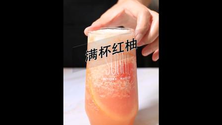 喜茶同款满杯红柚做法(小兔奔跑奶茶教程)