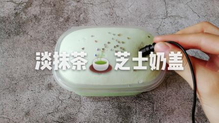 淡芝士抹茶奶盐,牛奶般丝滑!香香脆脆的超解压,无硼砂