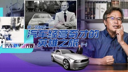 《夏东评车》李·艾柯卡——汽车经营奇才的英雄之旅(一)-踢车帮