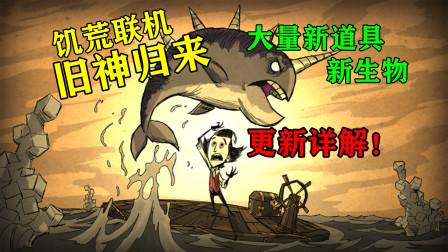 【饥荒联机】旧神归来再度更新,大量新道具新生物,视频详解!