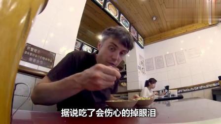 老外在中国:傻老外寻找最独特中国美食,结果一碗伤心凉粉让他越吃越开心