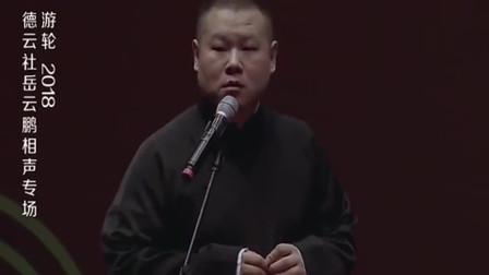 德云社:小岳岳唱嗨了台下有人跟着唱,问孙越:你媳妇是不是来了