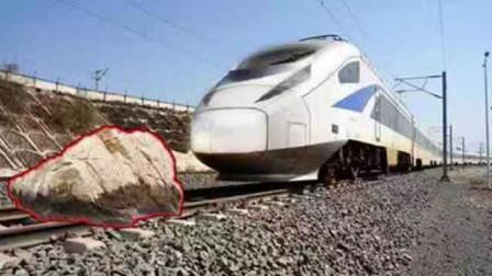 中国高铁发展很快,半路遇到大石头咋办?工程师的智慧果然厉害