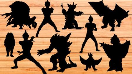 奥特曼益智拼图亲子游戏:你知道这些影子谁是奥特曼,谁是怪兽吗?