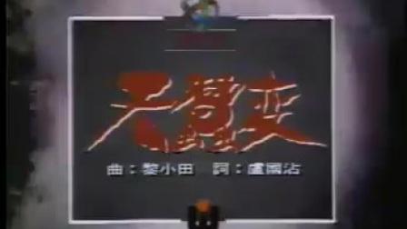 亚洲电视经典电视剧《天蚕变》主题曲(右声道原唱)