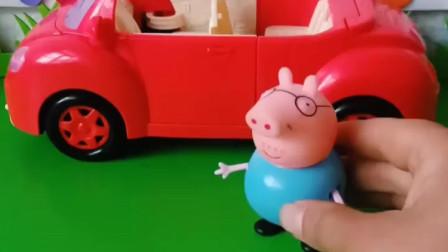 猪爸爸带佩奇乔治和猪妈妈去郊游,佩奇乔治和妈妈就来了,他们就走了