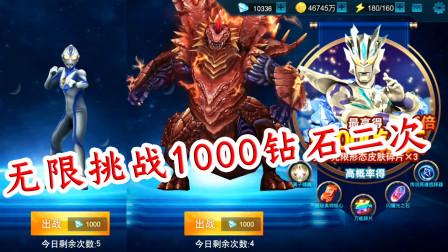 奥特曼传奇英雄:连续使用戴拿和魔格大蛇参加1000钻石无限挑战!