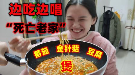 """边吃""""金针菇番茄豆腐煲""""边唱《死亡老家》"""