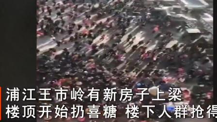 """浙江天降""""喜糖雨"""",村民抢糖雨伞篮子齐上阵,新房上梁好热闹"""