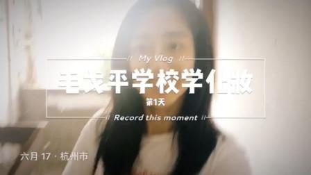 【琳肯美学】毛戈平学校学化妆-vlog 1