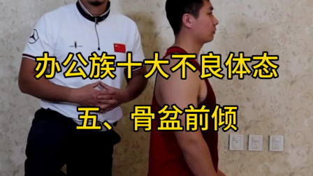 【办公族十大不良体态】第五集:骨盆前倾的矫正