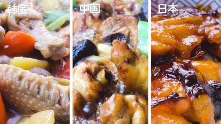 猪肉涨价飞上天 不如吃鸡肉 中日韩各国的经典做法 必须get!