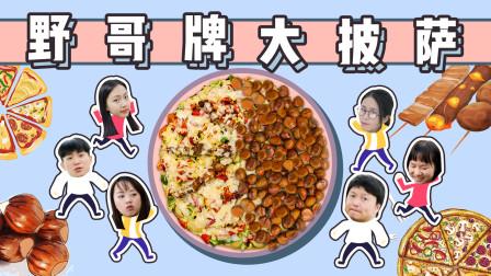 办公室小野 第一季 小野自制披萨为实习生加油,皮厚料足满满都是爱!