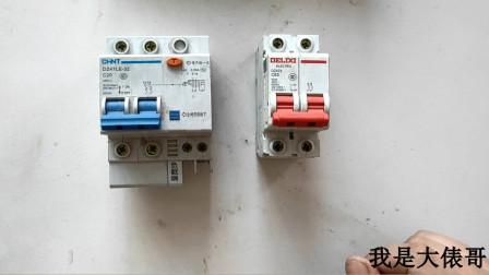空气开关和漏保有什么区别?安装时哪个在前面哪个在后面?