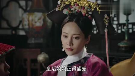 如懿传:卫嬿婉虽然得宠封妃,但是不能和皇后撕破脸