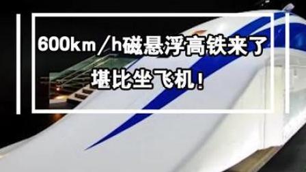 时速600公里的磁悬浮高铁来了,堪比坐飞机!你想试试吗?