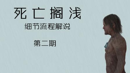(游戏真好玩)【死亡搁浅】全剧情细节流程解说 第二期