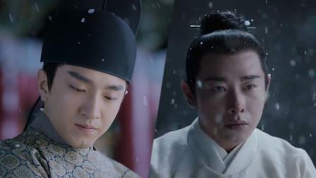 用《飘雪》打开《鹤唳华亭》看皇室恩怨!罗晋、金翰相爱相杀