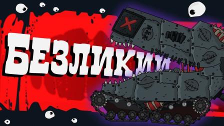 坦克世界动画:利维坦的地心历险记!坦克的这么多眼睛有何用?