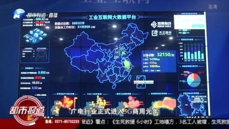 都市报道 2019 河南有线开启5G工业互联网建设新时代:5G+广电  电视还能这样玩儿